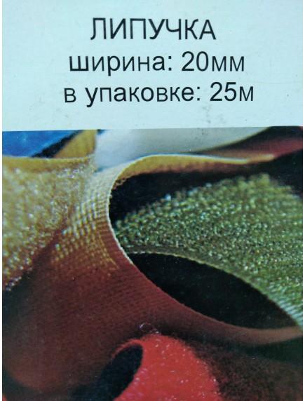 Липучка 20 мм коричневая